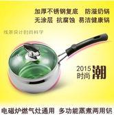 加厚不銹鋼304單柄煮熱奶鍋不粘鍋燉牛奶鍋電磁爐小湯鍋小鍋18cmigo『韓女王』