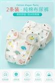 兒童學習褲 嬰兒尿布褲可洗寶寶尿布兜透氣純棉防漏隔尿褲防水尿布夏季新生兒 解憂