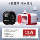 水泵 超靜音魚缸水泵水循環變頻小型過濾器抽換水泵水族箱底吸泵 618購物節