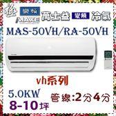 新規格CSPF更省電【萬士益冷氣】5.0kw 極變頻8-10坪 冷暖一對一《MAS-50VH/RA-50VH》