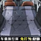 充氣車墊汽車床墊SUV後排專用車載旅行床非充氣後備箱睡墊單雙人折疊通用2 快速出貨