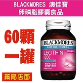 BLACKMORES 澳佳寶卵磷脂膠囊食品(60顆) 元氣健康館
