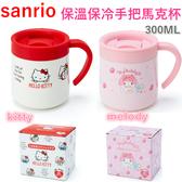 【京之物語】Sanrio HELLO KITTY/MELODY不鏽鋼保溫保冷手把馬克杯(300ml) 現貨
