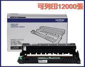 BROTHER DR-630(DR-2355)原廠感光滾筒~適用機型:DCP-L2520DW,DCP-L2540DW