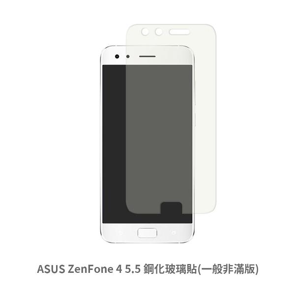 ASUS ZenFone 4 5.5 鋼化玻璃貼(一般非滿版) 保護貼 玻璃貼 抗防爆 鋼化玻璃膜 螢幕保護貼