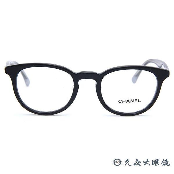 CHANEL 香奈兒 眼鏡 3364A (黑) 簡約 LOGO 近視眼鏡 久必大眼鏡