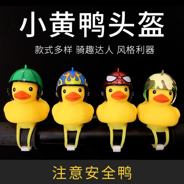 破風鴨自行車滑步平衡車小黃鴨頭盔小黃人鈴鐺喇叭可愛卡通燈