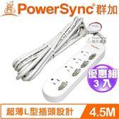 【三入裝】PowerSync群加 防雷擊4開4插延長線 (加大距離 4.5M