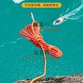 戶外登山繩安全繩攀登攀巖救援求生繩子耐磨應急繩索裝備【福喜行】