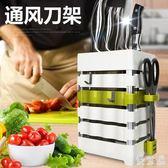廚房用品多功能置物收納菜刀架 YX4227『優童屋』TW