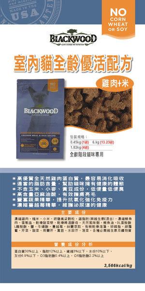[寵樂子]《柏萊富》blackwood室內貓全齡優活配方飼料 (雞肉+米) 4LB