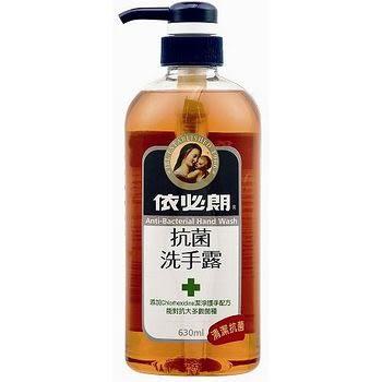 依必朗抗菌洗手露 清潔抗菌-630ml