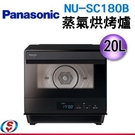 【信源】) 20公升【Panasonic 國際牌】蒸氣烘烤爐 NU-SC180B / NUSC180B