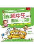 寫給國中生的第一本書:教孩子一生受用的130個智慧