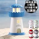 燈塔加濕器 保濕可用 女神最愛 水氧機 小夜燈 購買任一款加濕器即贈芳香精油一瓶 芳香擴散器