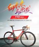 快速出貨 山地自行車公路車22速變速男女競賽車T10公路自行車