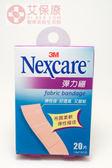 【3M】彈力繃(滅菌)20片/盒【艾保康】