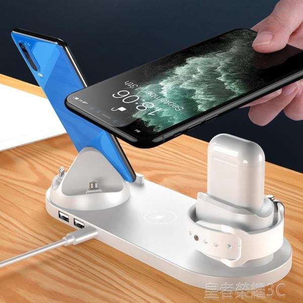 多功能無線充電器 蘋果手機無線充電器iPhone專用手表apple適用多功能快充通用Airpods三合一體 現貨