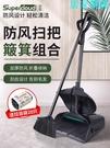 掃把 防風掃把簸箕組合套裝家用垃圾鏟清潔套掃垃圾斗商用笤帚【快速出貨】