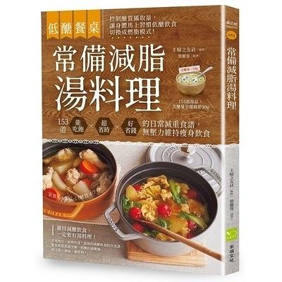 低醣餐桌常備減脂湯料理(153道能吃飽.超省時.好省錢的日常減重食譜無壓力維持瘦