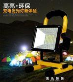 投光LED充電戶外球場露營釣魚廣場擺攤移動手提家用應急照明燈 DA2256『黑色妹妹』