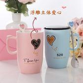 馬克杯情侶杯子一對潮流子陶瓷帶蓋勺牛奶咖啡喝水杯 愛麗絲精品