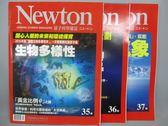 【書寶二手書T1/雜誌期刊_PDN】牛頓_35~37期間_共3本合售_生物多樣性等