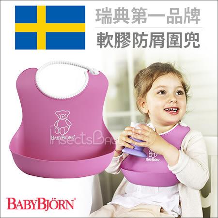 ✿蟲寶寶✿ 【瑞典 BABYBJORN】 開心吃飯必備小幫手 軟膠防碎屑圍兜 - 紫