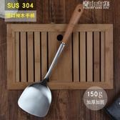304不銹鋼鍋鏟木把木柄鏟子鏟勺套加厚防燙鐵炒勺廚房一體鏟子 青山市集