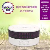 【NOW娜奧】超音波雙向360度迴轉精油香氛器 250ml (7522)【現貨】