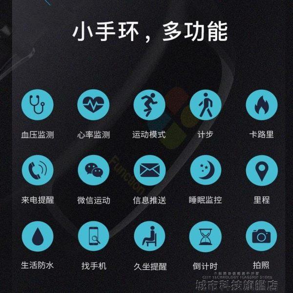 智慧手環 智慧手環運動手錶監測計步器男女通用彩屏防水多功能健康手環學生 城市科技