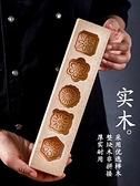 冰皮木質月餅模具家用不黏做綠豆糕南瓜餅卡通糕點饅頭烘焙模100g