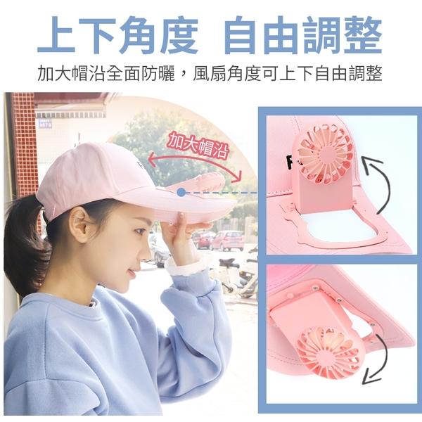《防曬遮陽!USB充電》風扇遮陽帽 USB風扇 電扇帽 遮陽帽 鴨舌帽 防曬帽 風扇