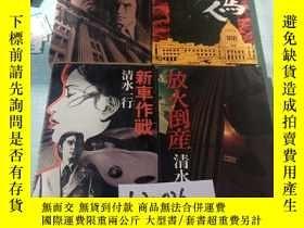 二手書博民逛書店罕見日本原版小說《放火倒產》《新車作戰》《首腦人事》《奔馬之人》