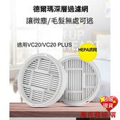 台灣現貨  德爾瑪 原廠專用濾芯 VC20 PLUS 可水洗 手持吸塵器
