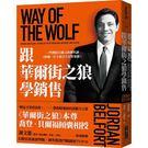 跟華爾街之狼學銷售:一門價值30萬元的銷...