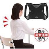 矯正帶-成人駝背矯正帶女士背部含胸防駝背糾正衣 提拉米蘇