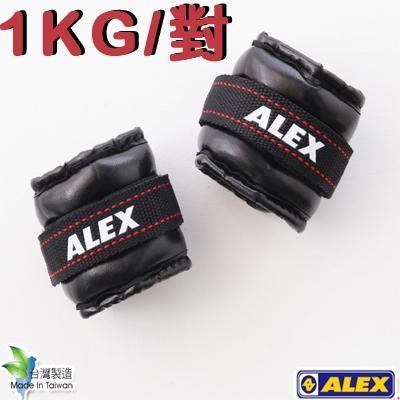 【ALEX】PU型多功能加重器(1KG/對) (色線以實體為主)C-2801