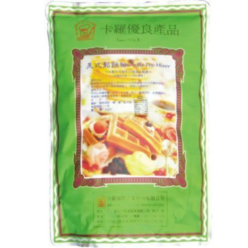 卡羅美式鬆餅粉 2kg /包