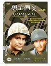 新動國際【勇士們 第十季】Combat!...
