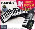 【小麥老師】(買1送18) PN88 88鍵 手捲鋼琴 可攜帶 電子琴 電鋼琴【P2】另有 FP30 P115