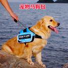 背心式遛狗胸背帶 防爆衝結實耐用狗狗大中小型馬鞍包帶餵食包