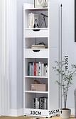 書櫃 書架簡約落地客廳窄縫書柜收納置物架家用學生臥室簡易多層儲物柜TW【快速出貨八折鉅惠】