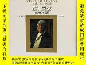 二手書博民逛書店特蕾莎修女罕見愛與祈禱 Mother Teresa in My Own Words マザー·テレサ 愛と祈りのこと