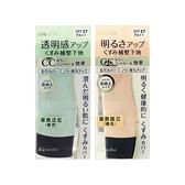 日本 media 媚點 零瑕美肌粧前乳(30g) 兩款可選【小三美日】