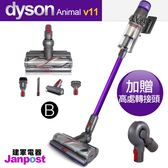 [建軍電器]Dyson V11 SV14 Animal 無線吸塵器/智慧偵測地板/六吸頭組/Absolute可參考
