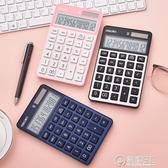 計算器學生用便攜平板太陽能雙電源計算機可愛韓國糖果色個性創意多功能電子記算器時尚 電購3C