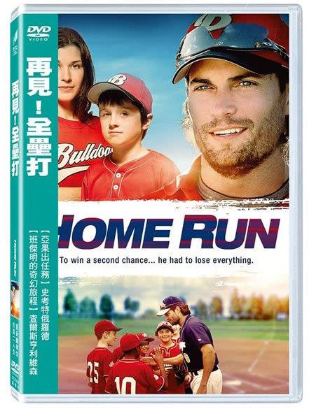 再見!全壘打 DVD (購潮8)