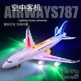 空中巴士A380兒童電動玩具飛機模型聲光 3-6歲OU1710 『美鞋公社』TW