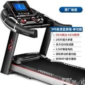 跑步機 啟邁斯R8跑步機家用款小型超靜音多功能折疊室內健身房器材 MKS韓菲兒